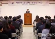 """김선태 신임 대전국토청장 """"고품격 사회기반시설 구축할 것"""""""