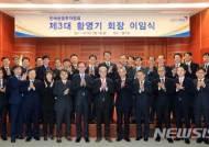 황영기 금투협회장 이임식