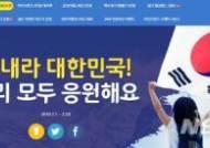 2018평창올림픽 코앞...서점가도 '응원 이벤트' 한창