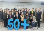 서울시, 50+세대 중장년 경력인턴 교육과정 개설