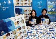 2018 평창동계올림픽 개막기념 우표 발행