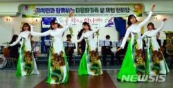 베트남 민속춤 선보이는 이주여성들