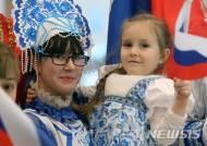 조국 '러시아' 응원하는 마트료시카