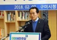 김철호 형곡새마을금고 이사장, 구미시장 선거 출마 선언