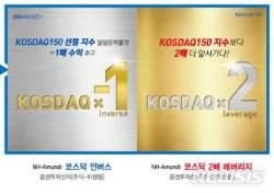 NH-아문디 자산운용, 스닥 2배 레버리지 펀드·인버스 펀드 출시