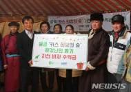 오비맥주, 몽골 환경난민 돕기 자선행사 수익금 전달