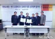 우송정보대 평생교육원, 요양보호사교육원협과 협약