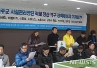 시민단체, 울주시설공단 부정부패 의혹 관련자 처벌 촉구