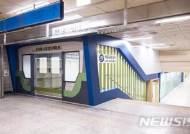'지하철에 불이 난다면?'…반포역에 디지털시민안전체험관 개관