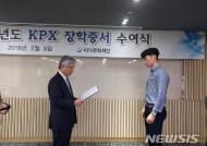 KPX 문화재단 '제9회 대학생 장학증서 수여식'개최