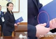 '조선민주주의인민공화국 국무위원장' 문구 새겨진 파일 든 김여정