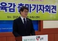 차재원 전 전교조경남지부장, 교육감선거 출마 선언