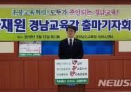 차재원 전 전교조 경남지부장, 경남교육감 출마 선언