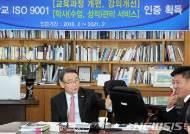 경기대 교육서비스 '국제표준 품질경영시스템' 인증