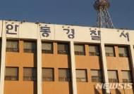 안동경찰, 국가보조금 부정수급 6명 불구속 입건