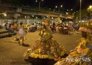 브라질 삼바 축제 '검은 얼굴' 분장, 인종차별 논란 불붙여