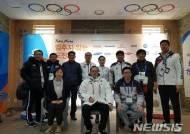 대표선수단 집중·안정 위하여, 평창 '경기력향상지원센터'