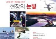 광주전남사진기자협회 2018 보도사진전 22일 개막