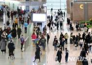 설연휴 인천공항 이용객 95만명…역대 명절 일평균 '최다'