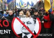 우크라이나, 포로셴코 대통령 퇴진 요구 시위…최대 1만명 운집