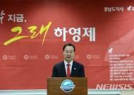 하영제 경남도지사 후보, 사천·남해 정책간담회 개최
