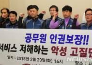"""청주시 악성 민원인 '골치'…전공노 청주시지부 """"강력 대응"""""""