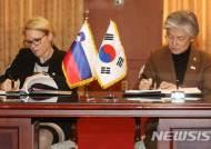 '대한민국과 슬로베니아공화국 간의 사회보장에 관한 협정'