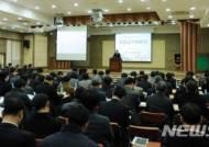 동의과학대, 1학기 전체 교직원회의 개최