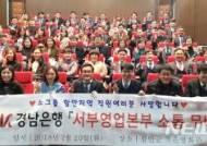 [창원소식]BNK경남은행 서부영업본부 영화 관람 행사 등