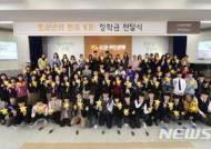 KB국민은행, '청소년의 멘토 KB!' 장학금 전달