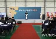 더블유에프엠, 차세대 이차전지 음극재 군산공장 가동식 개최