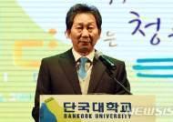신입생 입학허가 선언하는 장호성 단국대 총장