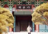 아산 현충사 '박정희 현판'
