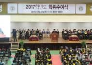 [소식]동덕여대, 학위수여식…졸업생 1251명 배출