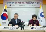 서명하는 김판석 처장과 조현욱 회장