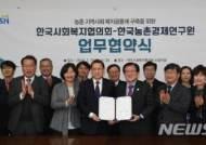 한국사회협의회-한국농촌경제연구원 업무협약식