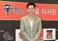 농심, 신라면블랙 모델 '이서진' 팬 사인회 개최