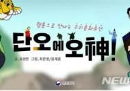 강릉단오제, 웹툰으로...문화재청 '단오에 오神' 연재