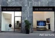 LG, 이태리 밀라노에 '시그니처 갤러리' 운영…프리미엄 마케팅 강화