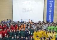 배재대 '청년 아펜젤러 예비학기' 확대 운영