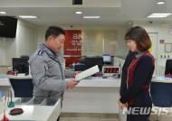 경남 고성경찰서, 보이스피싱 피해예방 은행 직원들에게 감사장