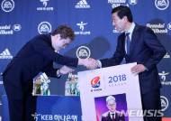 K리그 홍보대사로 위촉된 축구 BJ 감스트