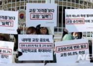 """학부모 10명중 6명 """"교장공모제 학교에 자녀 보내고파"""""""
