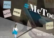 회계법인도 '미투'…EY한영 임원이 여직원 성추행