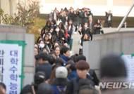 """헌재 """"수능 70%, EBS 교재와 연계…기본권 침해 아냐"""""""