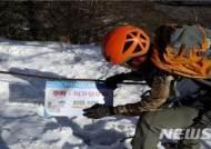 지리산국립공원, 대피소 등 공원시설물 일제점검 '이상무'