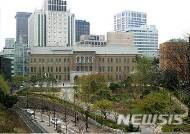 서울시립미술관, 시설 보수 4월 16일까지 임시 휴관