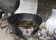 부경대 기숙사 식당 주방서 화재…100여명 대피 소동