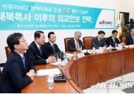대북특사 이후의 외교안보 전략' 간담회