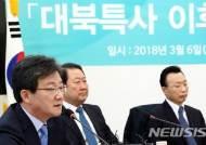 바른미래당, 대북특사 이후의 외교안보 전략 간담회